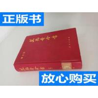 [二手旧书9成新]艾思奇全书(5) /艾思奇著 人民出版社