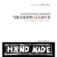 {二手旧书99成新}写给大家看的D I Y 设计书-W [美]罗宾・威廉姆斯 卡门・谢尔顿 ,陈晶 上海人民美术出版社