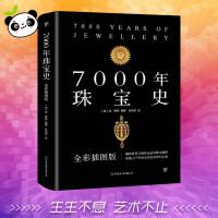 7000年珠��史 [英]休・泰 ��g 古董、玉器、收藏 收藏�b�p 新�A��店正版�D��籍中��友�x出版社