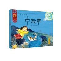 中国记忆・传统节日图画书:千里共婵娟 中秋节(精装)