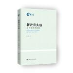 新教育实验:为中国教育探路