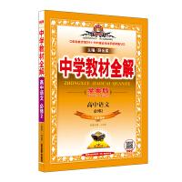 2018中学教材全解 高中语文 必修2 广东教育版 学案版