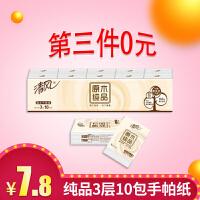 清风手帕纸原木纯品系列3层10包餐巾纸面纸巾卫生纸巾便携小包