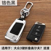 大众凌渡真皮钥匙包高尔夫7汽车遥控钥匙扣锌合金折叠保护壳套