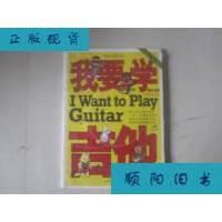 【二手旧书9成新】我要学吉他(小学生版)含光盘/风华艺校刘传