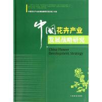 中国花卉产业发展战略研究 中国林业出版社