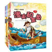 现货包邮 好孩子.绘本馆1-7册《渔夫和金鱼、糖果屋、睡美人、皇帝的新衣、不来梅的乐师、小伊达的花、拇指姑娘》3-5岁