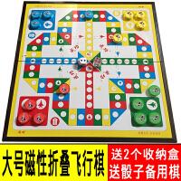 大号飞行棋磁性可折叠游戏棋便携式幼儿园益智玩具子儿童节礼物