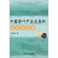 中国茶叶产业发展的经济学分析 李道和 中国农业出版社