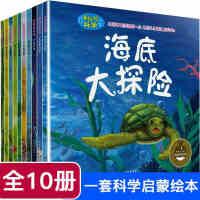 全10册儿童启蒙绘本奇妙的科学风从哪里来昆虫植物动物世界海底大探险太空旅行等幼儿科普百科启蒙绘本