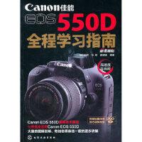 佳能EOS 550D全程学习指南 新锐摄影 等 化学工业出版社 9787122099860