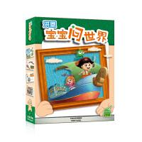 洪恩点读笔配套教材书宝宝问世界幼儿园儿童早教有声阅读百科全书