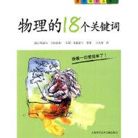 【二手旧书8成新】{包邮}物理的18个关键词 (法)阿兹尔・卡拉巴利,王大智 9787543943186 上海科学技术