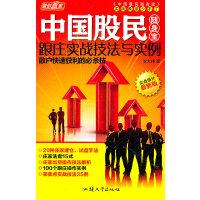 中国股民随身宝-跟庄实战技法与实例