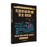 无线移动网络安全(第2版)