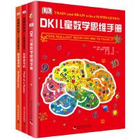 DK儿童数学思维手册(精装3册)数学思维+有趣的数学