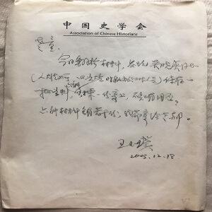 童超旧藏 王玉璞 信札