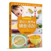 婴幼儿营养与辅食添加 婴儿辅食辅食制作与营养配餐 2-3-6岁宝宝营养食谱书 饮食家常烹饪 宝宝辅食添加书籍 婴幼儿早