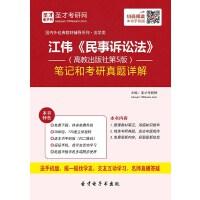 江伟《民事诉讼法》(高教出版社第5版)笔记和考研真题详解-在线版_赠送手机版(ID:159306)