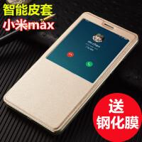 小米max手机壳小米max2手机套max3保护皮套男女款智能翻盖6.44全 max智能皮套-土豪金