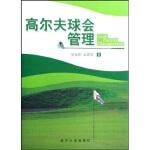 【正版直发】高尔夫球会管理 吴克祥,袁铁坚 南开大学出版社 9787310030699
