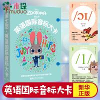 迪士尼英语国际音标大卡 疯狂动物城 儿童启蒙彩图音标点读教材 小学音标卡片入门英语学习正版儿童英语启蒙书