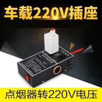 车载逆变器12V/24V转220V伏通用型车用电源转换器多功能汽车插座SN7141