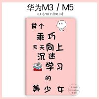 华为荣耀平板10.8寸电脑保护套M5Pro畅享M6壳8.4超薄10.1青春版m3