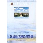 区域经济理论与实践 张建平,李红梅,田东霞 中央民族大学 9787811083187