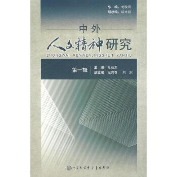 中外人文精神研究第一辑