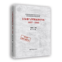 卡尔逊与罗斯福谈中国:1937―1945