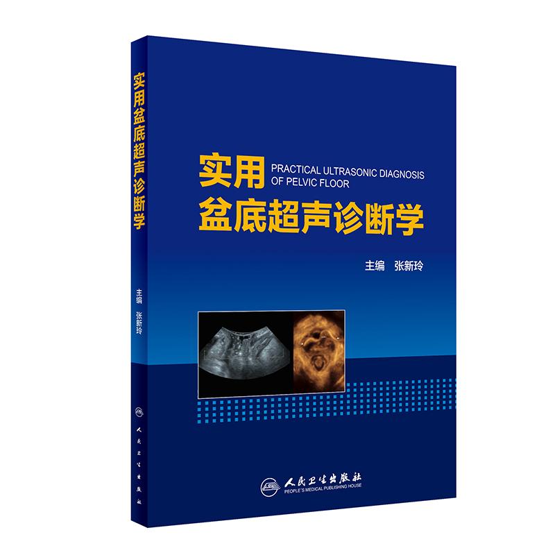 实用盆底超声诊断学(配增值)