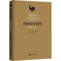阿拉伯学研究(第六辑 2021) 世界知识出版社