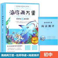海底两万里 国家统编语文教材名著导读 初中版 名师导读+阅读测评