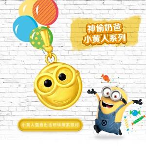 周大福 珠宝小黄人系列趣萌笑脸黄金吊坠R20237