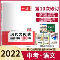 2022一本现代文阅读技能训练100篇中考第10次修订第10次修订三段式答案解析开心教育