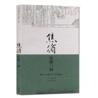 焦循伦曲三种 中国古代戏曲文艺理论 戏剧艺术理论书籍 广陵书社出版【出版社直供】