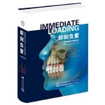 即刻负重 口腔种植学的新纪元 即刻负重临床操作具体步骤 种植牙书籍 口腔正畸书 牙科口腔修复学书籍 口腔正畸学书籍