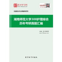 湖南师范大学308护理综合历年考研真题汇编-手机版_送网页版(ID:179906)