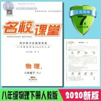 2020春 名校课堂八年级物理下册人教版 同步训练中学教辅资料书赠测试卷