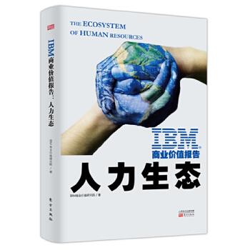 【新书店正版】 IBM商业价值报告:人力生态 IBM商业价值研究院 东方出版社 9787520702928 新书店购书无忧有保障!