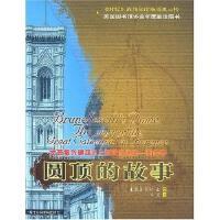 圆顶的故事-文艺复兴建筑史上惊天泣地的一页传奇【正版图书,达额立减】