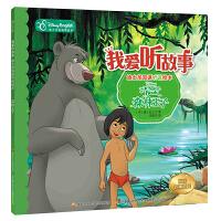 我爱听故事――迪士尼双语听说绘本:森林王子