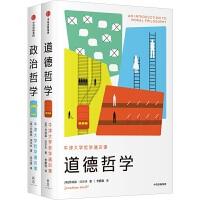 牛津大学哲学通识课(套装共2册)