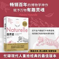 自然史:不可错过的博物学入门读物,把万事万物讲活了的百年经典,风靡全球的科普知识读本