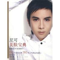 【二手旧书9成新】尼可美肤宝典尼可 上海人民出版社