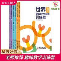 世界趣味数学挑战赛训练营系列全6册 儿童思维训练书籍 逻辑思维 幼儿数学启蒙 适用5-14岁 中小学生
