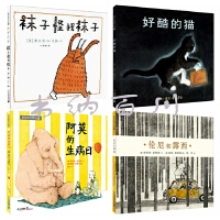现货 童书绘本 全4册 绘本书 伦尼和露西+阿莫的生病日+好酷的猫+袜子怪找袜子.麦克米伦世纪 全