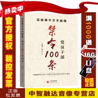 党员干部禁令100条 这些事千万不能做(2018依据新修订中国共产党纪律处分条例编写)于建荣何芹主编
