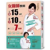 现货正版 女�t��教��,一年瘦15公斤,肌�g少10�q的7堂�n 方言文化